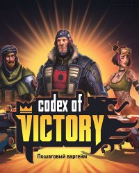 Codex of Victory (2017)