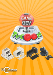 Game Dev Tycoon [v 1.5.28] (2013) PC | RePack от R.G. Механики