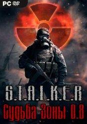 Сталкер Судьба Зоны 0.8