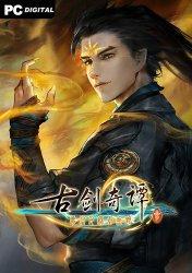 Gujian3 (2018) PC | Лицензия