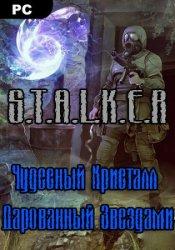 Сталкер Чудесный Кристалл, Дарованный Звездами (2021) PC | RePack от SEREGA-LUS