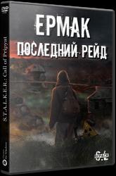 Сталкер Ермак: Последний Рейд (2021) PC | RePack от SEREGA-LUS