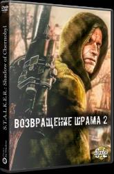 Сталкер Возвращение Шрама 2 (2021) PC   RePack от SEREGA-LUS