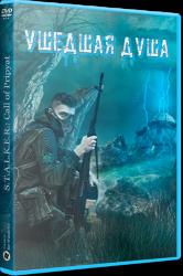 Сталкер Ушедшая Душа (2021) PC | RePack от SEREGA-LUS